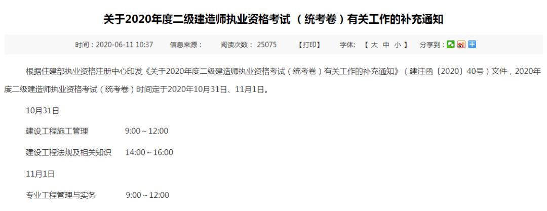 官宣:二建考试时间定于10月31日、11月1日