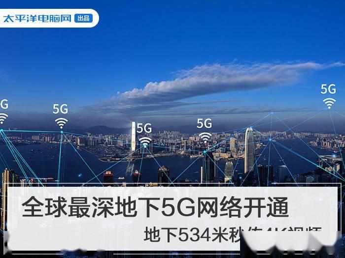 全球最深地下5G网络开通地下534米秒传4K视频