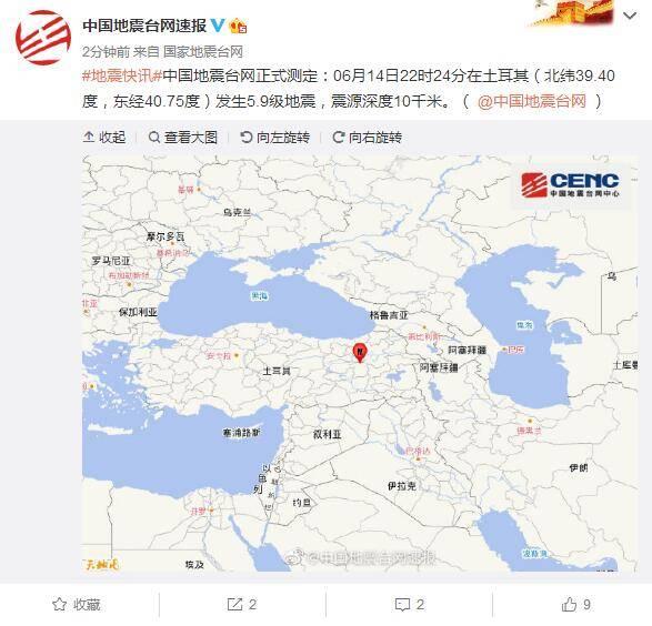 土耳其发生5.9级地震 震源深度10千