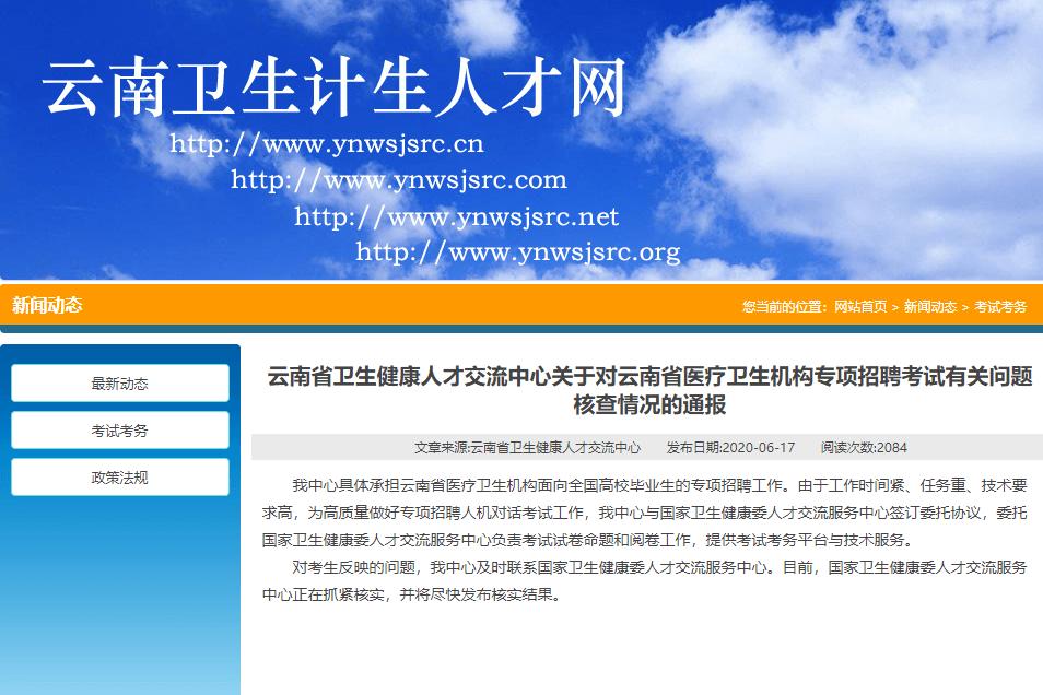 云南卫健委组织招聘考试被指系江苏前年原题,