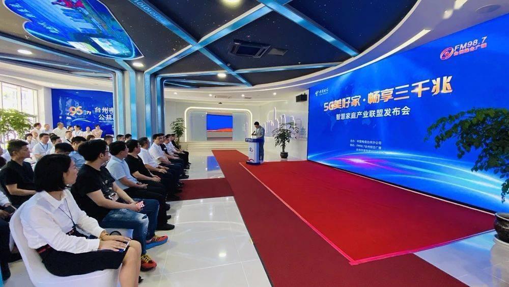 百诚文化与中国电信台州分公司开启战略合作!