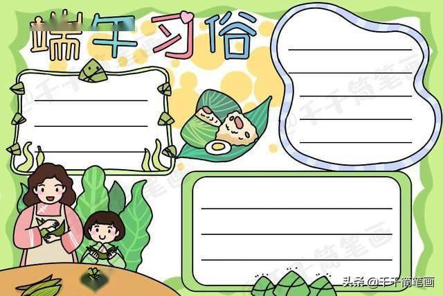 吃粽子赛龙舟,好看又简单的端午节手抄报模板,孩子们都得备一份