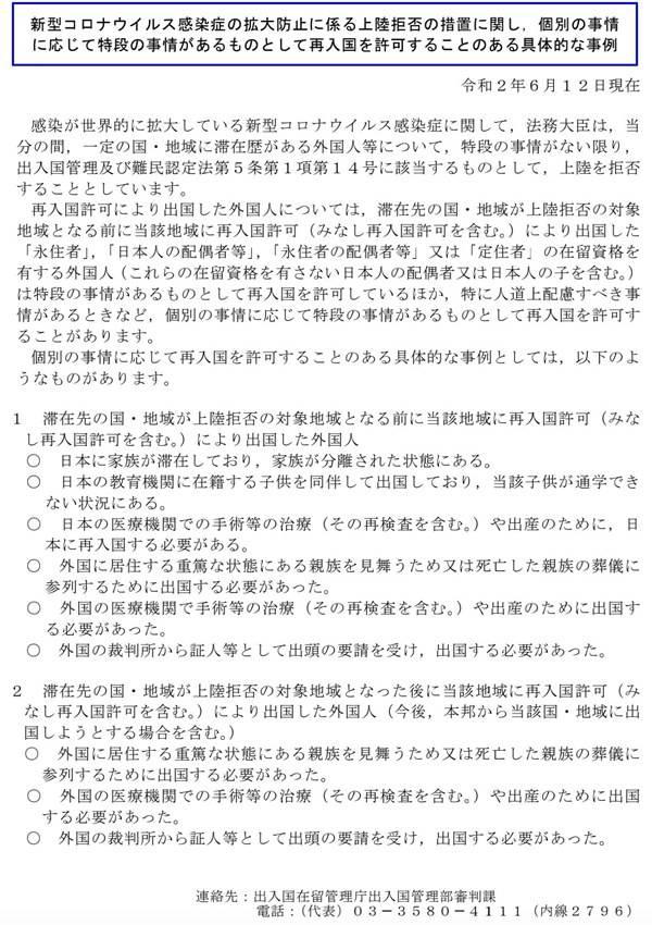 日本政府宣布将逐步放宽入境限制政策