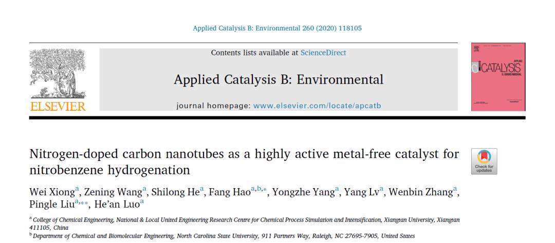 必须赞!湘潭大学刘平乐教授团队连续在顶级期刊发表研究成果!