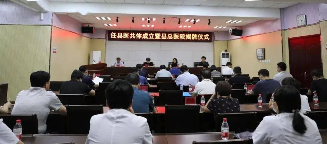 任县举办县域紧密型医共体成立暨任县总医院揭牌仪式