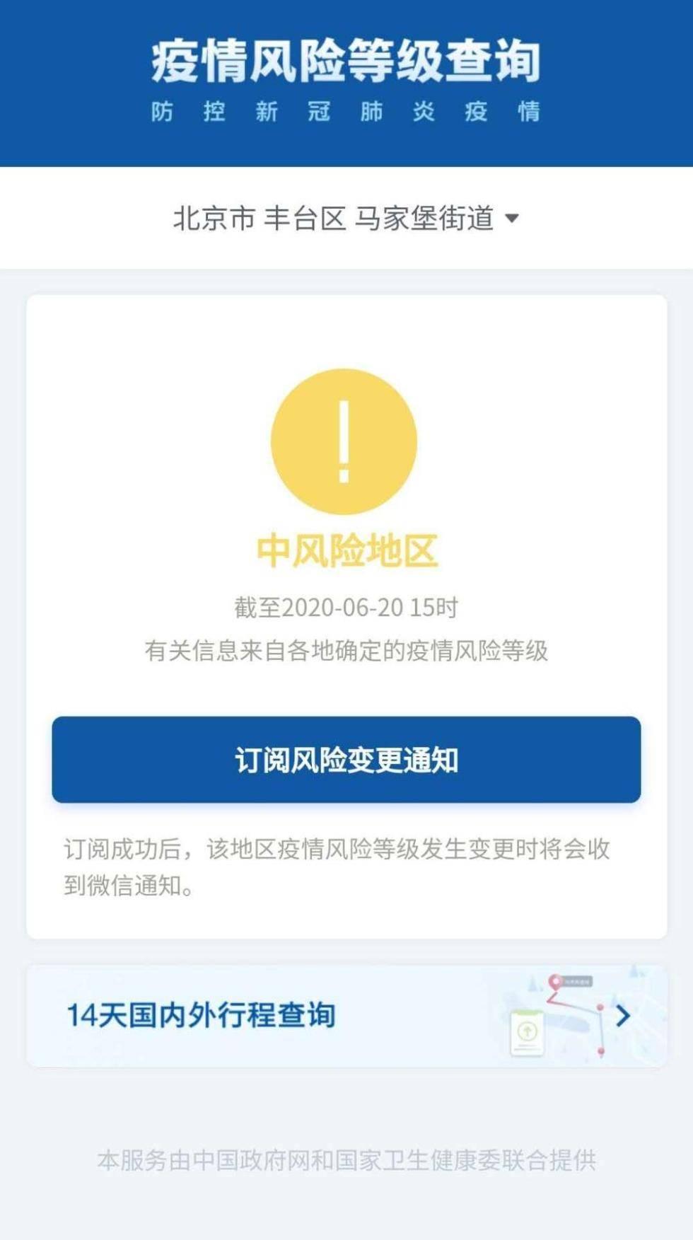 北京豐臺馬家堡街道升級為中風險地區 目前北京2地高風險34地中風險