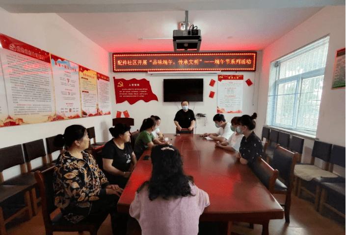 """辽宁凌源配件社区开展""""品味端午、传承文化""""端午系列活动"""