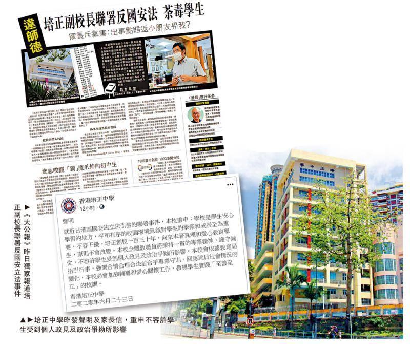 """被香港教育局和校方关注后 联署反国安立法的副校长""""后悔""""了"""