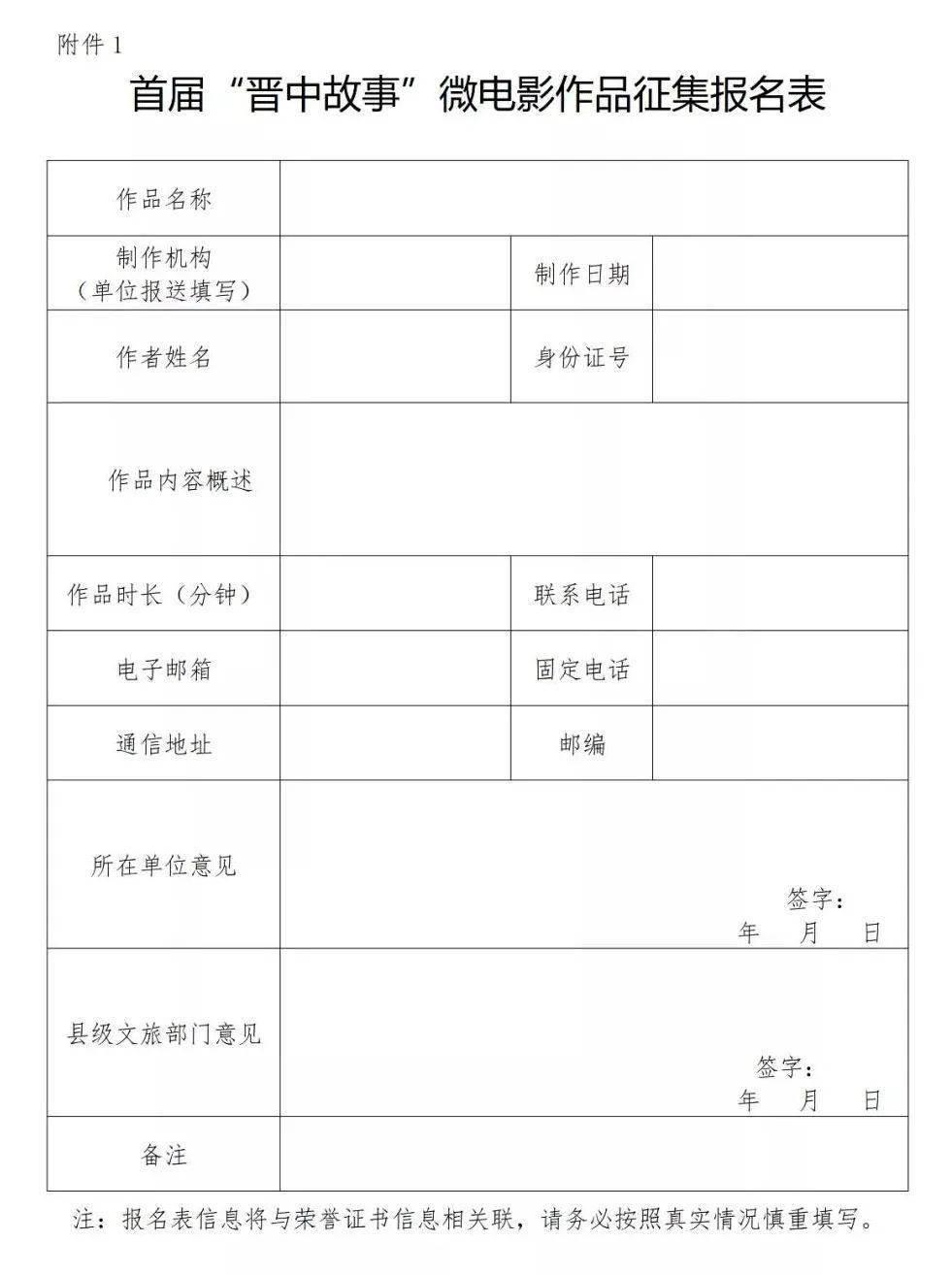 """关于首届""""晋中故事""""微电影作品征集活动延期截稿的通知"""