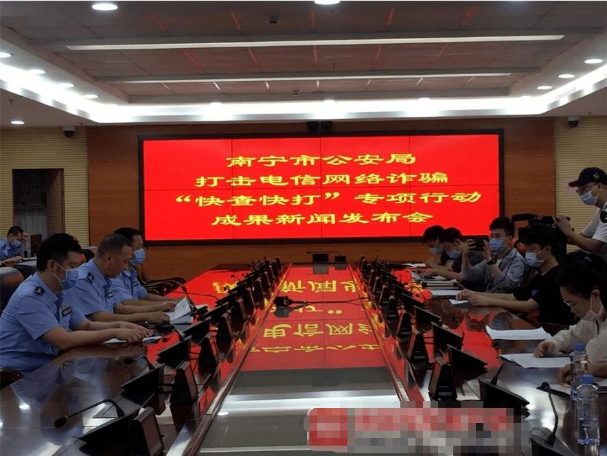 干得漂亮!南宁警方成功捣毁113处电信网络诈骗窝点!