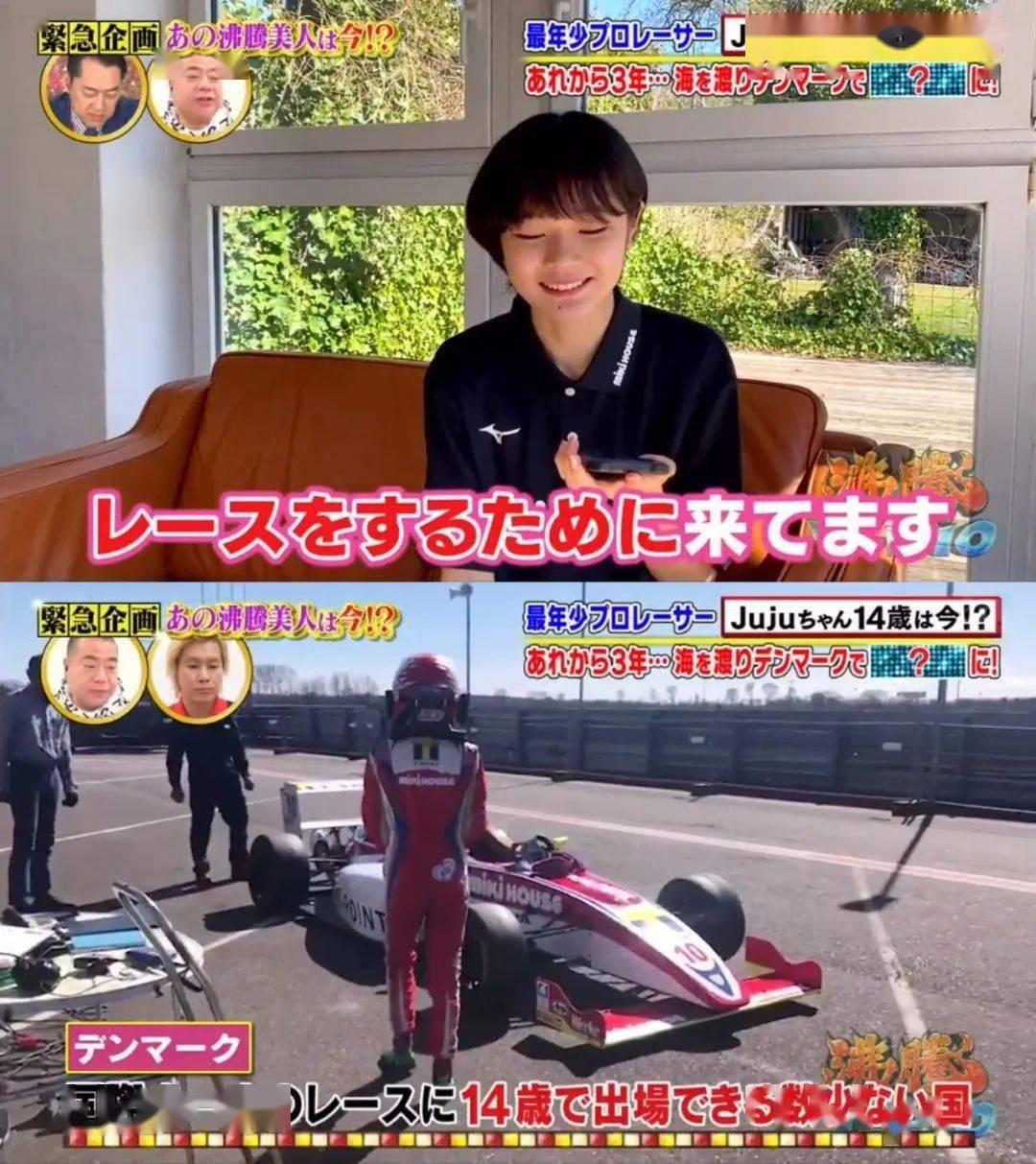 日本高颜值少女14岁就成为了「老司机」,F4 首秀用最快车速吊打全场!