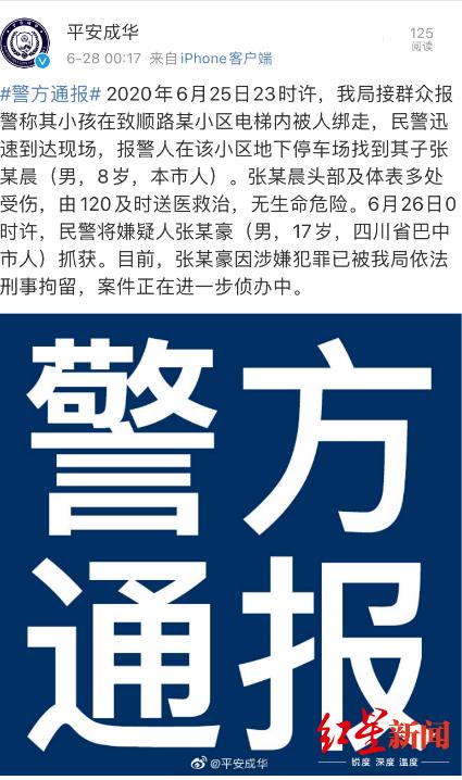 成都警方通报:8岁男童电梯内被17岁男子绑走殴打 嫌疑人已被刑拘