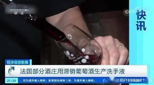 """葡萄酒当洗手液用!1亿瓶大滞销,商家喊话政府:""""快救救我""""!"""
