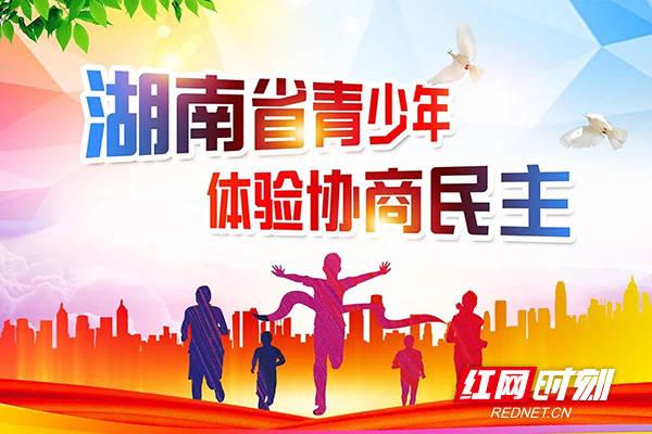 直播预告丨走进政协6月29日省政协邀请青少年切身感受协商民主