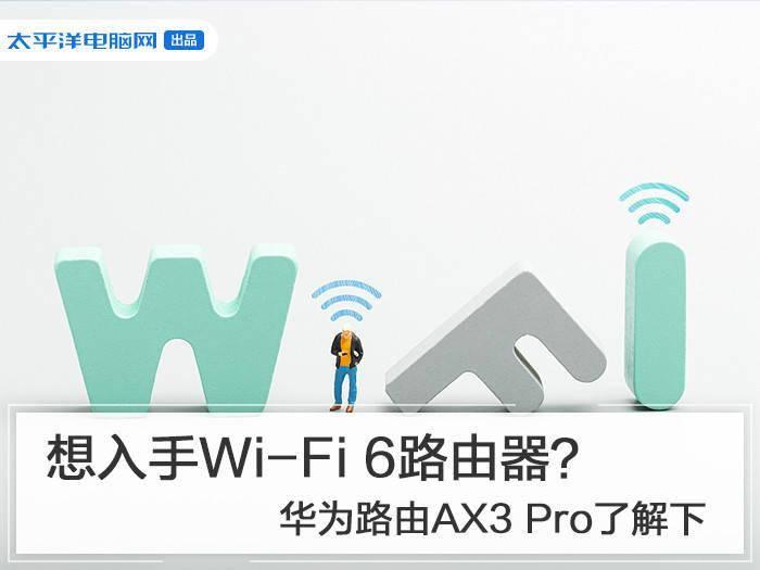 贵州大学教务管理系统想入手Wi-Fi 6路由器