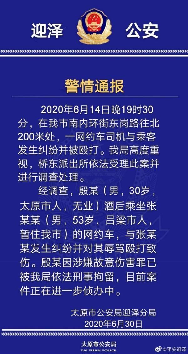 """太原通报""""乘客殴打网约车司机"""":涉故意伤害罪被拘"""