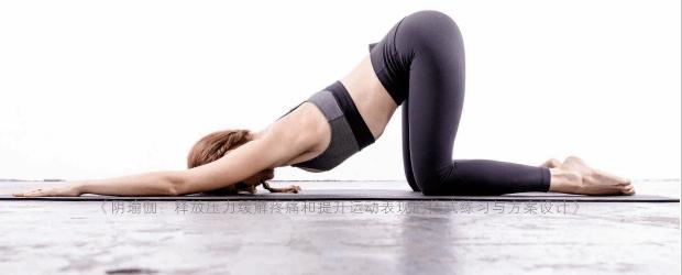 """给僵硬的脊柱""""松松绑"""",一套阴瑜伽序列动作释放压力,纠正体态 减肥窍门 第5张"""