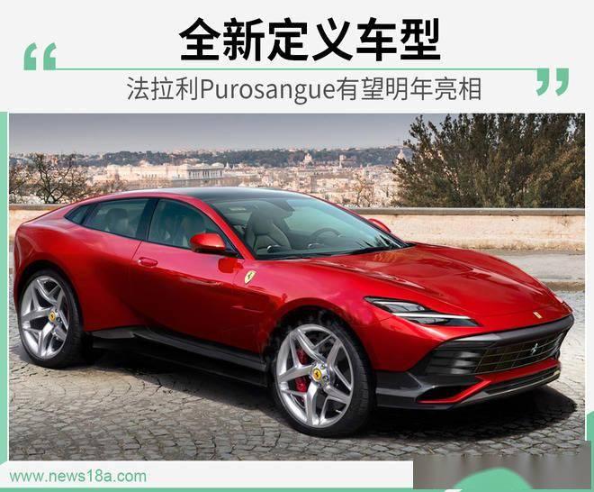 全新定义车型法拉利Purosangue有望明年亮相
