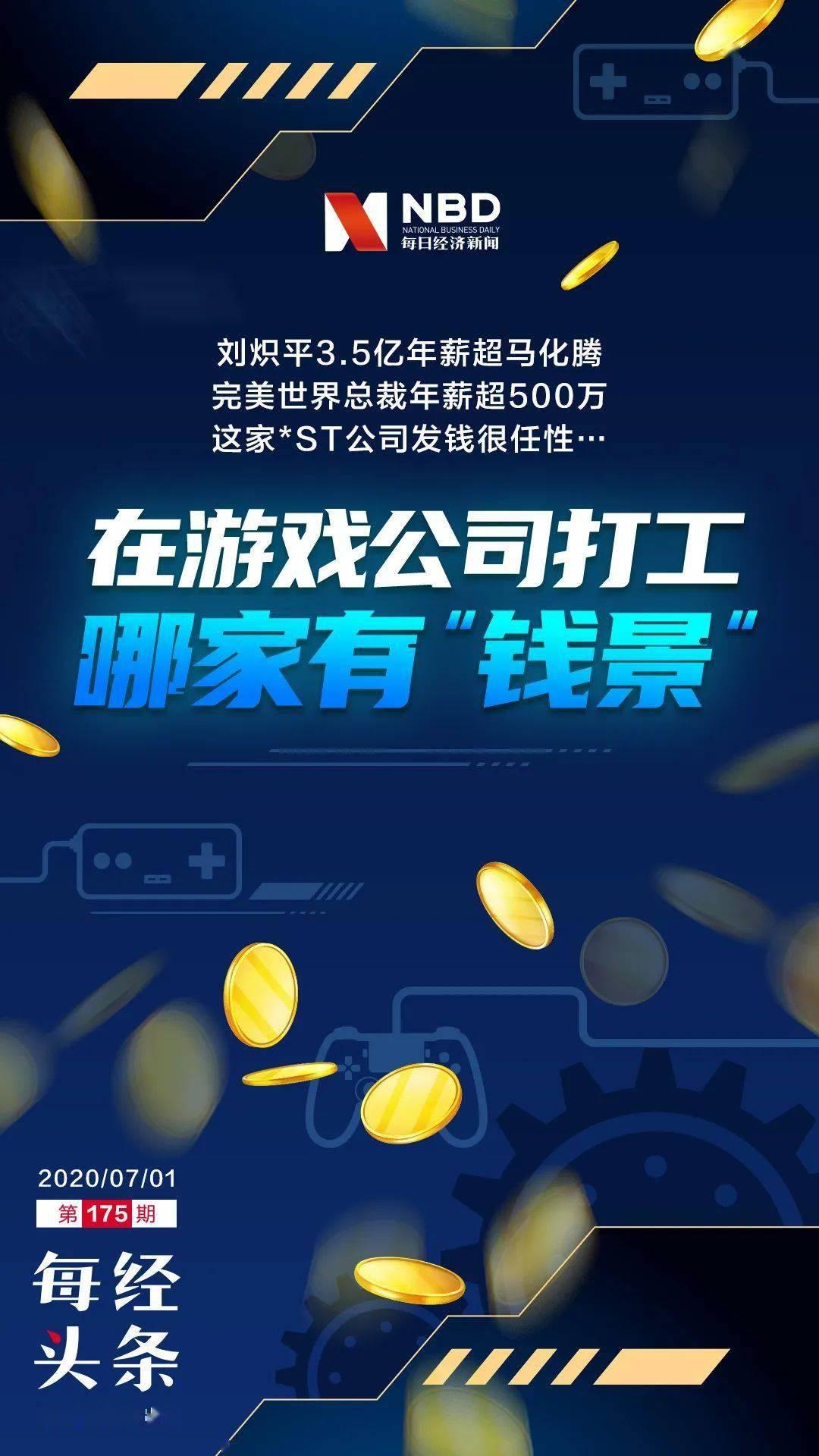 """钱景游戏公司打工""""钱景""""哪家强?刘炽平3.5亿年薪超马化腾 这家*ST公司发起钱来很任性……"""