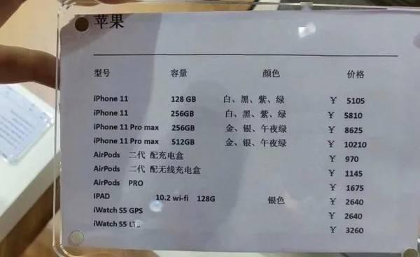 """免税iPhone有多香?一起去看看""""琼版""""苹果产品的价格"""