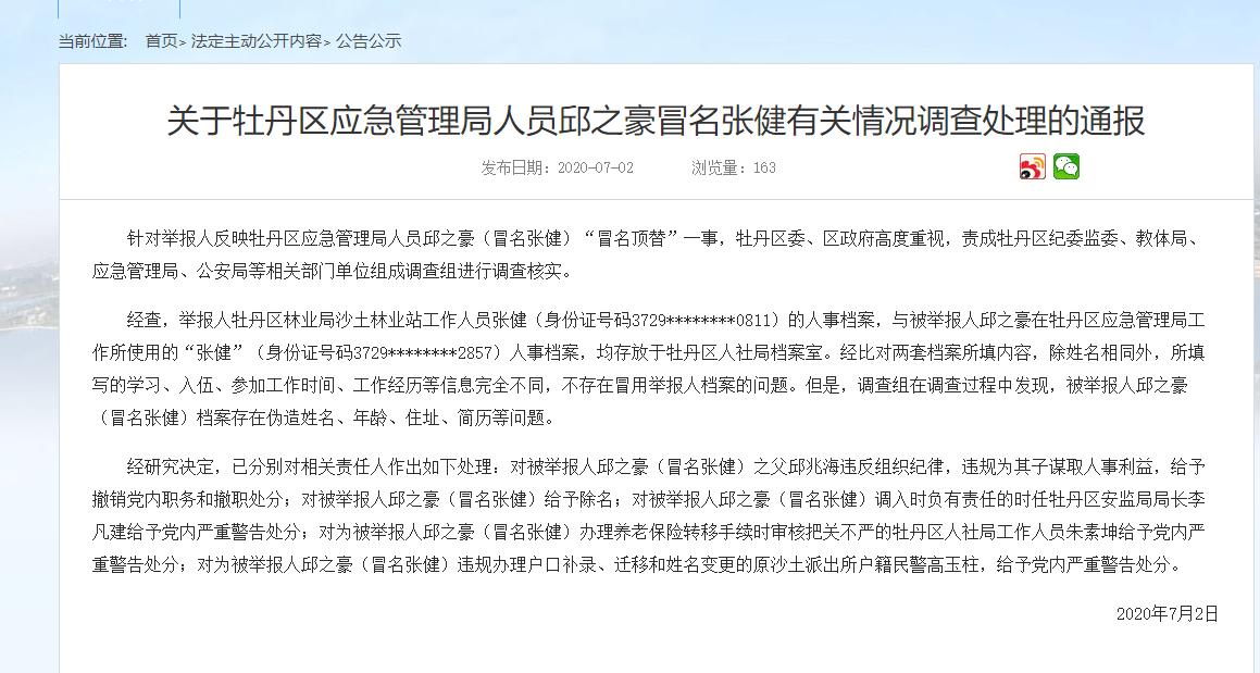 山东菏泽一区应急管理局人员档案存在伪造 5人被处理