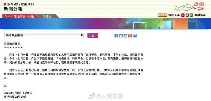 香港特区政府明确光复香港口号有港独含意