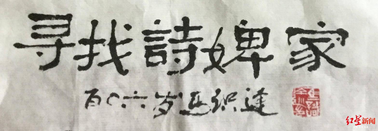 马识途为诗婢家新书题字,106岁的他每天练习自创拳法健身