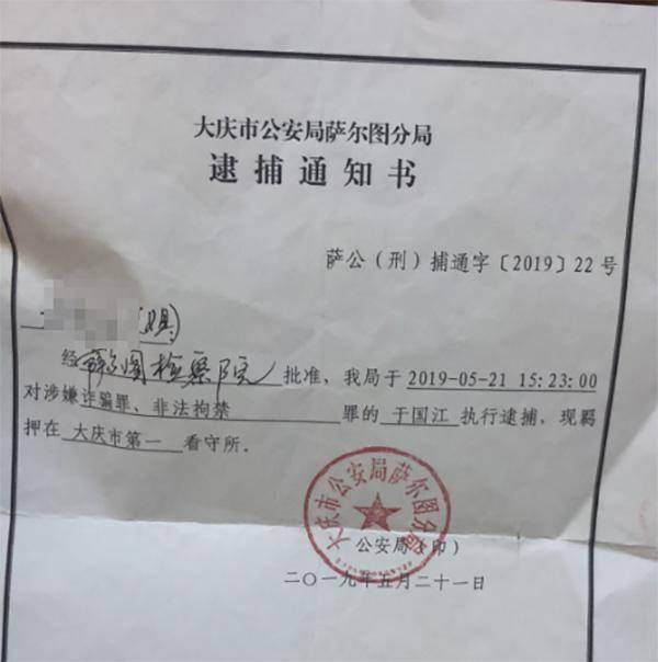 """""""嫌犯家属举报大庆一民警敲诈""""进展:涉事民警已被开除公职"""