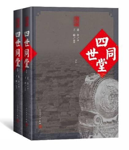 """人民文学出版社推出纪念""""抗日战争""""书单,回顾浴血山河峥嵘岁月"""