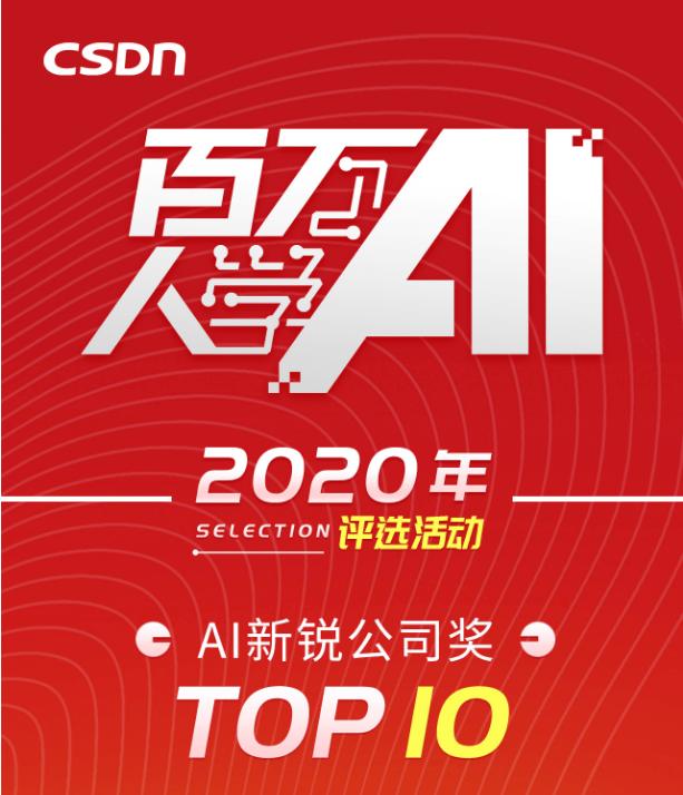 官宣!CSDN 重磅发布「AI开源贡献奖Top5」「AI新锐公司奖Top10」「AI优秀案例奖Top30」三大榜单