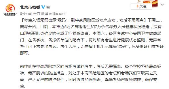"""北京市教委:高考考生入场无需出示""""绿码"""",到中高风险区域考点应考,考后不用隔离"""