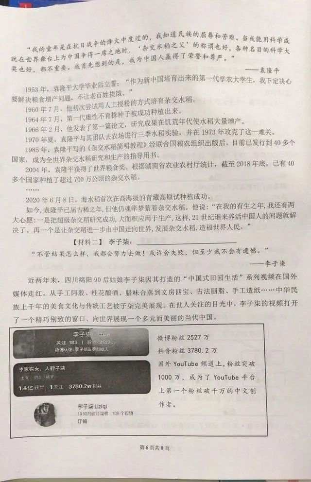 """李子柒被写入小学考卷,出题不能停留于""""网红崇拜"""""""
