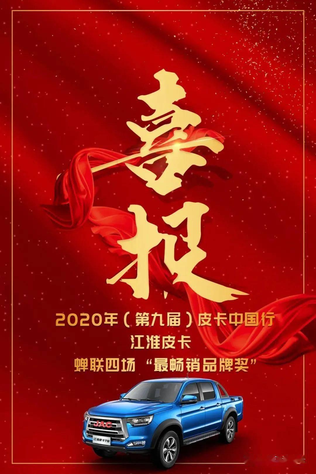 """获得四项""""最畅销品牌奖""""后,江淮皮卡将带您走进皮卡中国"""