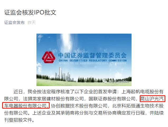 快到了!张浦这个公司是IPO批准的