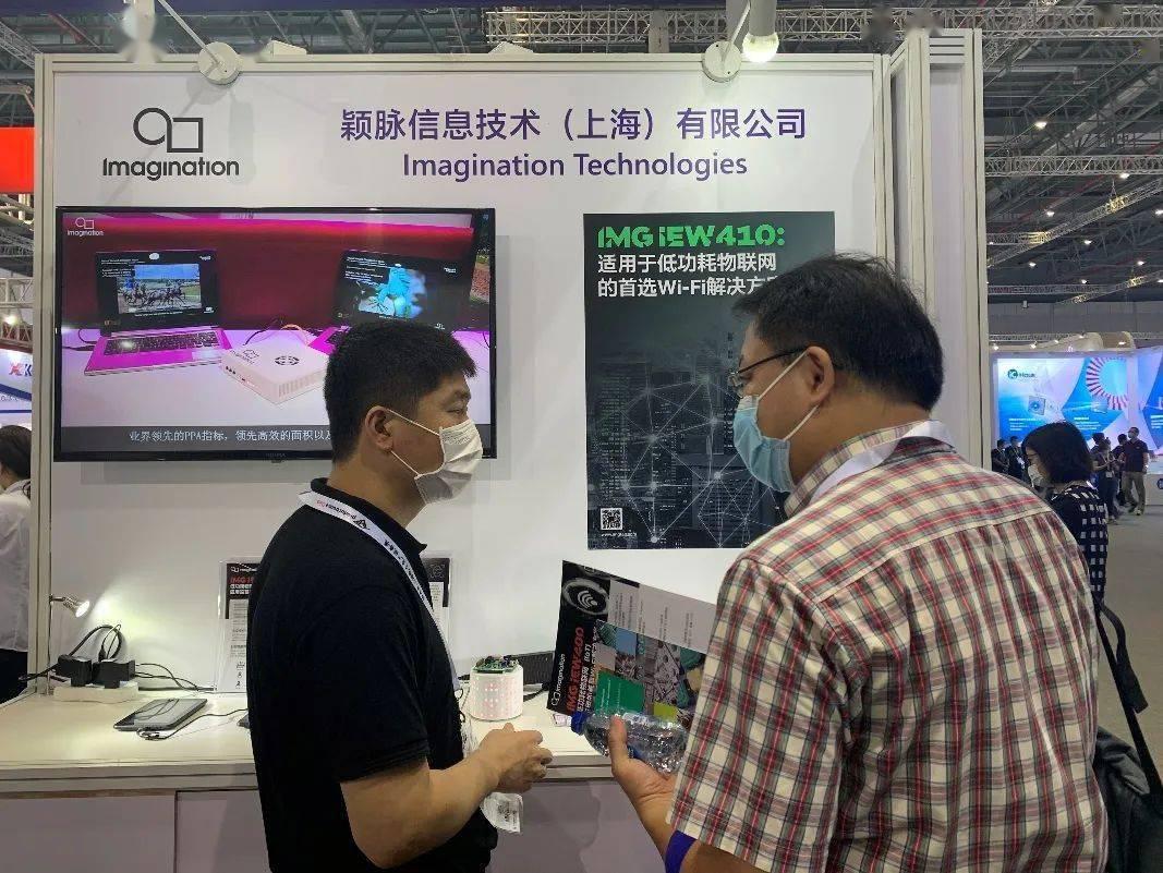 Imagination亮相2020慕尼黑上海电子展领先IP技术加速中国半导体创新和应用落地
