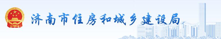 8月1日起,采用监理+BIM模式、动态记录工地现场!济南开展监理改革试点!