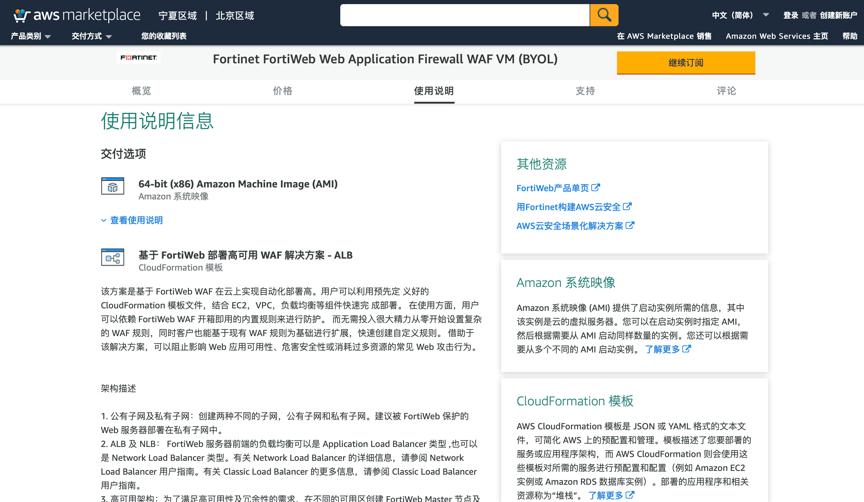 Fortinet FortiWeb成为首款在AWS Marketplace China支持简化部署的WAF产品