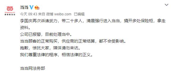 """""""庆渝年""""续集!李国庆带人闯入当当,撬开保险柜…警察出手了!腾讯躺枪"""