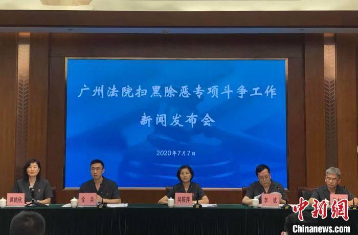 套路贷、暴力讨债……广州11人涉黑团伙最高获刑20年