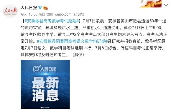安徽歙县遭50年一遇洪灾,不止是语文,高考数学也延期!