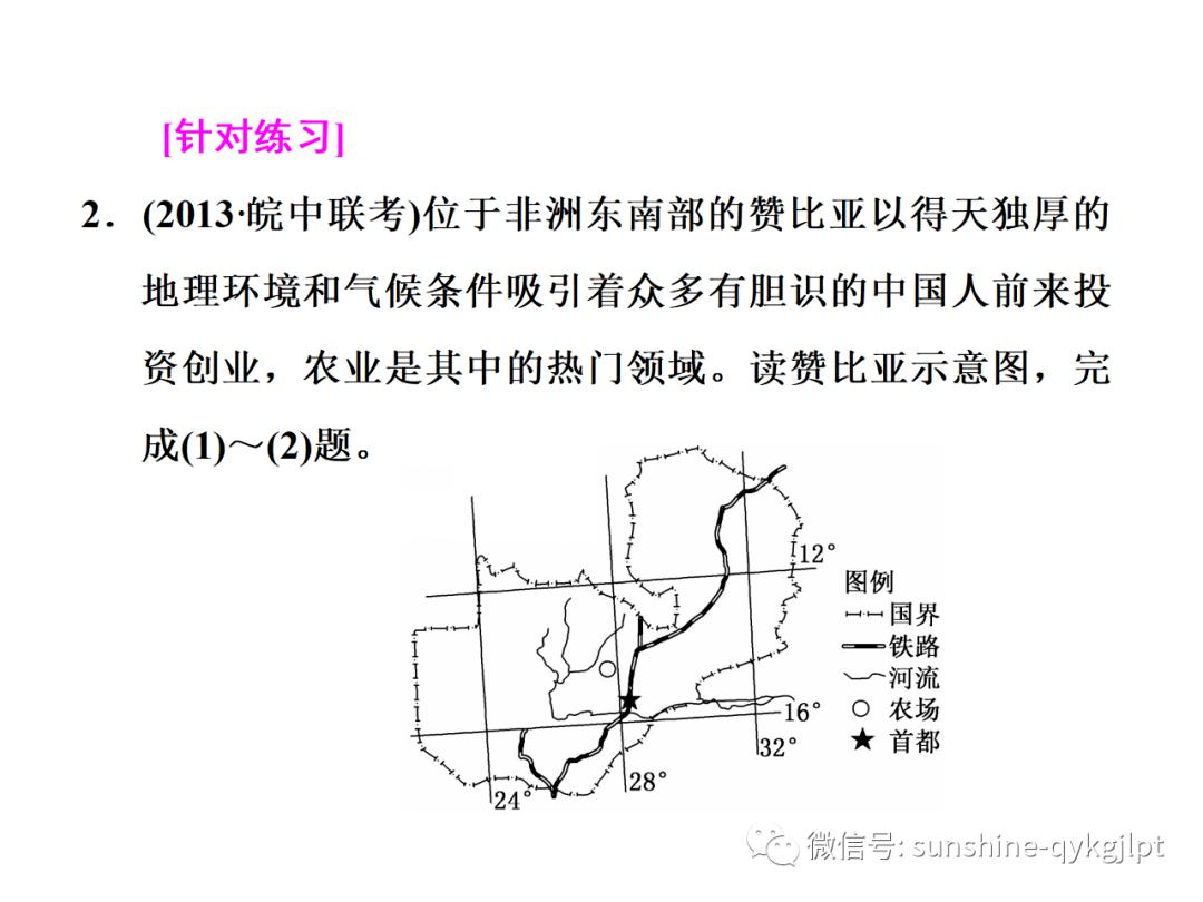 地理干货丨高考地理选择题破题技巧