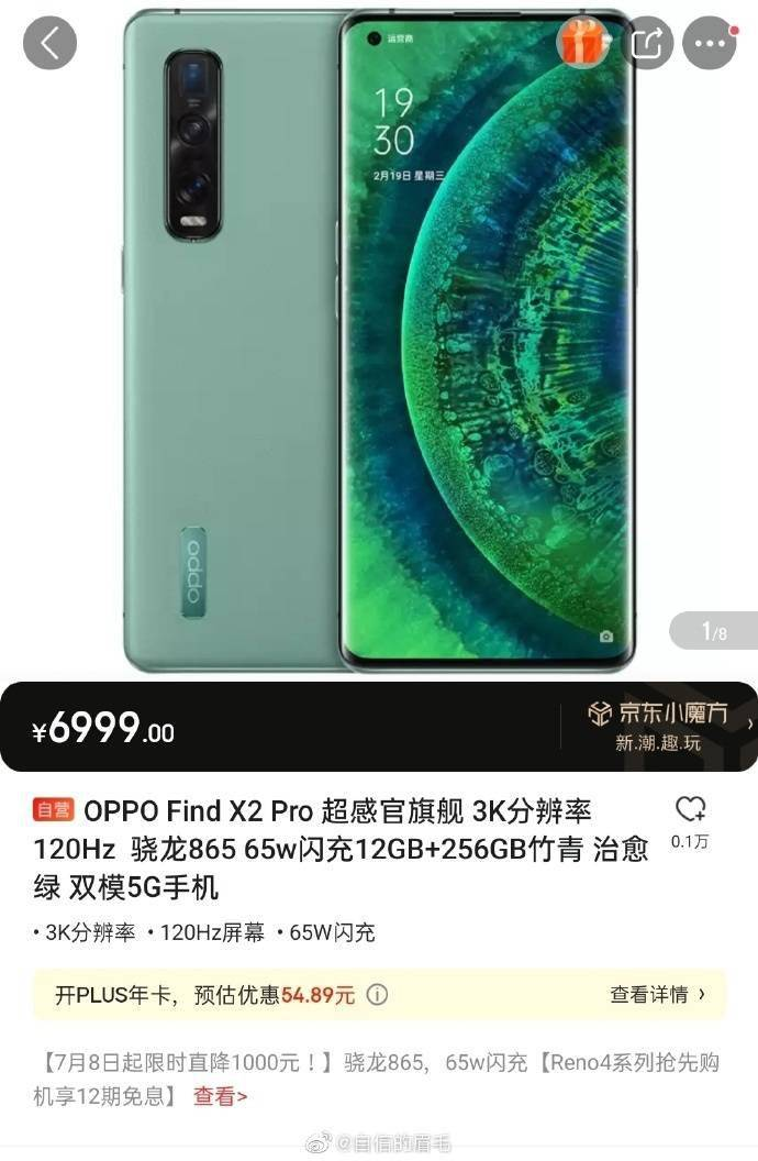 OPPO Find X2 Pro 官方限时直降 1000 元!