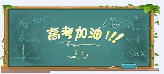 【北京疾控提醒您】疫情期间,高考考生如何吃得安全又合理?