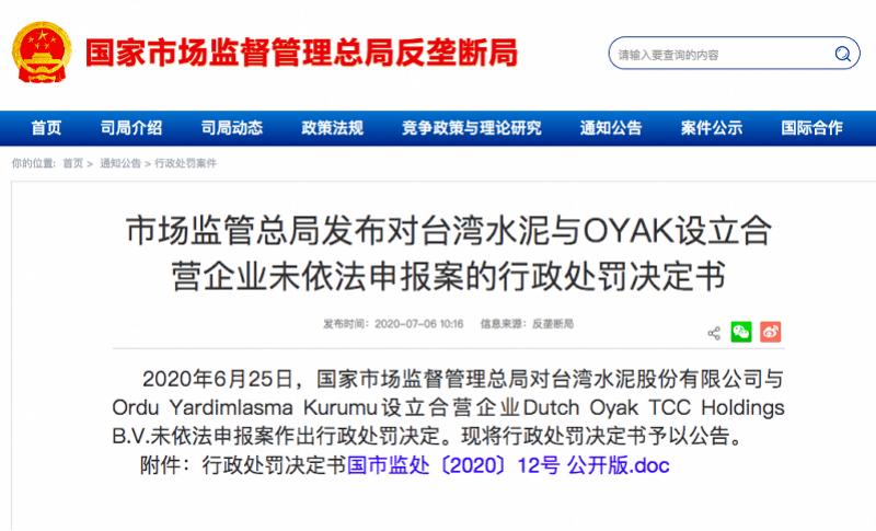 市场监管总局:台湾水泥公司设立合营企业未依法申报,被罚30万