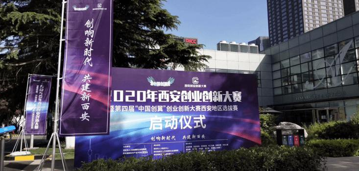 """国潮品牌古阿新创始人出席""""中国创翼""""大赛西安选拔赛启动仪式"""