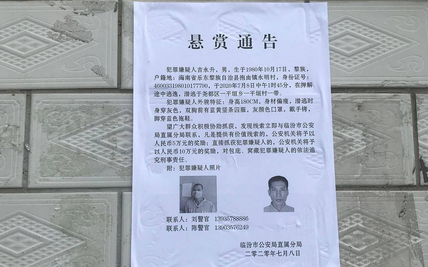 山西临汾一嫌疑人押解途中逃逸,警方悬赏抓人