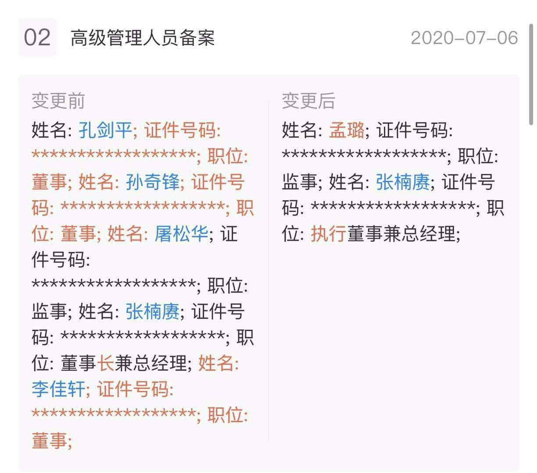 消息称张楠赓6月下旬取走嘉楠杭州公章与执照,罢免多名管理人员