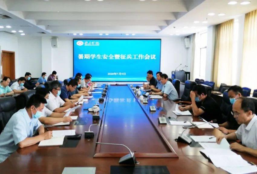 枣闻枣报 | 枣庄学院召开暑期学生安全暨征兵工作会议
