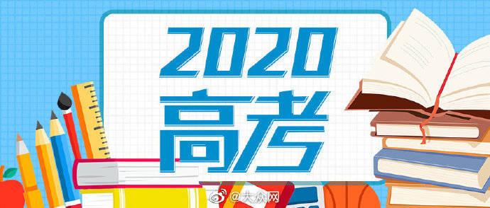 山东2020年夏季高考最新通报:缺考5212人,查处作弊47人
