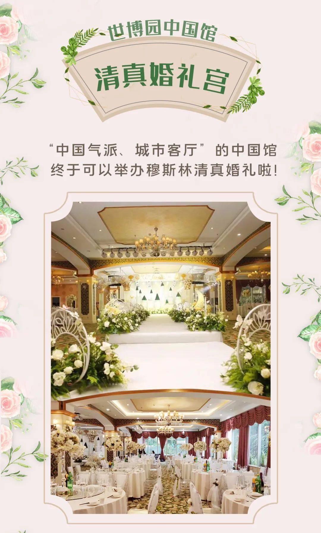 世博园中国馆可举办清真婚礼!豪华清真